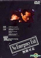 No Emergency Exit (DVD) (Hong Kong Version)