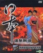 Japanese Enka Karaoke (Taiwan Version)