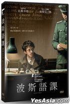 Persian Lessons (2020) (DVD) (Taiwan Version)