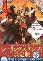 Tongari Boushi no Atelier 9 (Limited Edition)