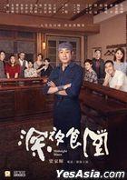 Midnight Diner (2019) (DVD) (Hong Kong Version)