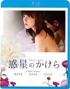Wakusei no Kakera  (Blu-ray) (Special Priced Edition)  (Japan Version)