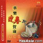 Hua Le Ying Chun He Sui (2CD) (Malaysia Version)