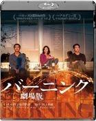 Burning (Blu-ray) (Japan Version)