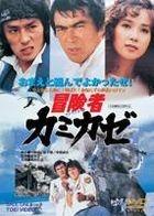 Bokensha Kamikaze (DVD) (Japan Version)