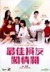 The Crazy Companies 2 (1988) (DVD) (Remastered Edition) (Hong Kong Version)