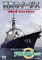 Shinjitsunoijisu
