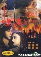 The Bride With White Hair (1993) (DVD) (Widesight Version) (Hong Kong Version)