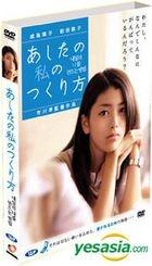 How To Become Myself (DVD) (Korea Version)