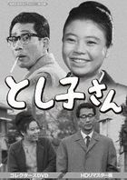 Toshiko-san (Showa no Meisaku Library 42) Collector's DVD [HD Remastered Edition](Japan Version)