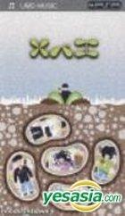 Mebae (UMD Music)(Japan Version)