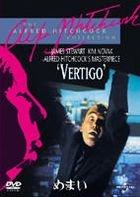 VERTIGO (Japan Version)