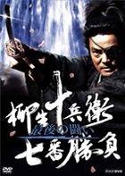 Yagyu Jube Nanaban Shobu Saigo No Tatakai (DVD) (Japan Version)