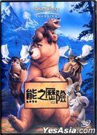 Brother Bear (2003) (DVD) (Hong Kong Version)