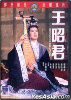 Beyond The Great Wall (1964) (DVD) (Hong Kong Version)