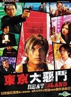 Heat Island (DVD) (Taiwan Version)