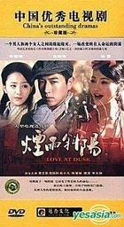 Love At Dusk (DVD) (End) (China Version)