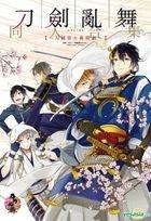Touken Ranbu -Online- Anthology Comic - Touken Danshi Makuaigeki- (End)
