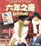 Lovers Of 6 Years (VCD) (Hong Kong Version)