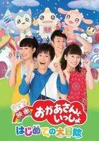 Okaasan to Issho: Hajimete no Dai Boken (DVD) (Japan Version)