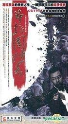 Jie Zhen Guo Chuan Qi (H-DVD) (End) (China Version)