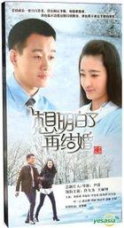 想明白了再结婚 (DVD) (1-38集) (完) (中国版)