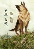 Shounen to Inu