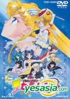 Pretty Soldier Sailor Moon S - Theatrical Feature (Japan Version)