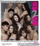 Lan Kwai Fong 2 (2012) (DVD) (2020 Reprint) (Hong Kong Version)