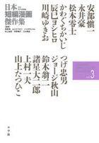 nihon tampen manga ketsusakushiyuu shiyounen seinen mangahen 3
