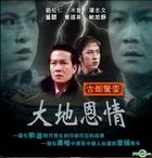 大地恩情 : 古都惊雷 (VCD) (完) (ATV剧集) (香港版)
