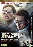 Operation Mekong (2016) (DVD) (2-Disc Edition) (Hong Kong Version)