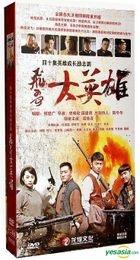 Fei Ge Da Ying Xiong (DVD) (End) (China Version)