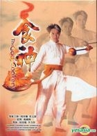 The God Of Cookery (1996) (DVD) (New Version) (Hong Kong Version)