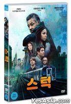Stuck (DVD) (Korea Version)