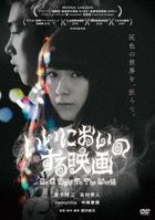 Ii Nioi no Suru Eiga  (DVD) (Special Priced Edition)  (Japan Version)