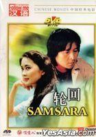 Samsara (1988) (DVD) (China Version)