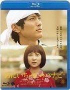Oni-Chan no Hanabi (Blu-ray) (Japan Version)