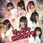 Meccha HIGH!! (Japan Version)