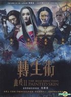 Painted Skin: The Resurrection (2012) (DVD) (Taiwan Version)