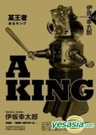 A KING— Mou Wang Zhe