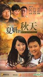 Xia Yan's Fall (H-DVD) (End) (China Version)