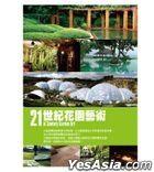 21st Century Garden Art (DVD) (Ep. 1-6) (Taiwan Version)
