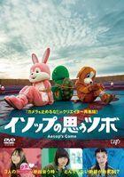 Aesop's Game (DVD) (Japan Version)