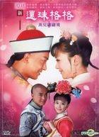 New My Fair Princess (DVD) (Part I) (Ep.1-36) (Taiwan Version)