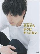Soredemo Boku wa Yattenai (I Just Didn't Do It) (DVD) (Special Edition) (Japan Version)