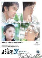 After the Storm (2016) (DVD) (English Subtitled) (Hong Kong Version)