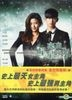 My Love From The Star (DVD) (End) (Multi-audio) (Limited Preorder Edition) (SBS TV Drama) (Taiwan Version)