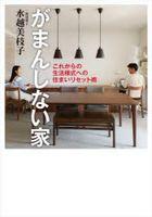 gaman shinai ie korekara no seikatsu youshiki eno sumai risetsutojiyutsu