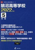 kugenuma koutou gatsukou 5 nenkan niyuushi keikou o tetsutei 2022 koukoubetsu niyuushi kako mondai shiri zu B 12